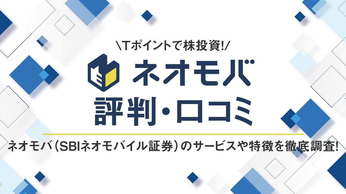 ネオモバ(SBI ネオモバイル証券)の評判・口コミ
