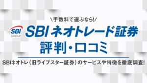 SBIネオトレード証券(旧ライブスター証券)の評判・口コミ|手数料最安のネット証券!