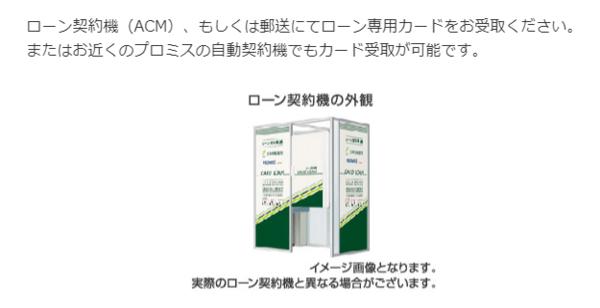 三井住友銀行カードローンのACM画像