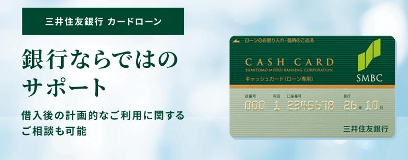 三井住友銀行カードローンのLP画像
