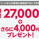 YJFX!の評判・口コミ&おすすめ評価ポイント