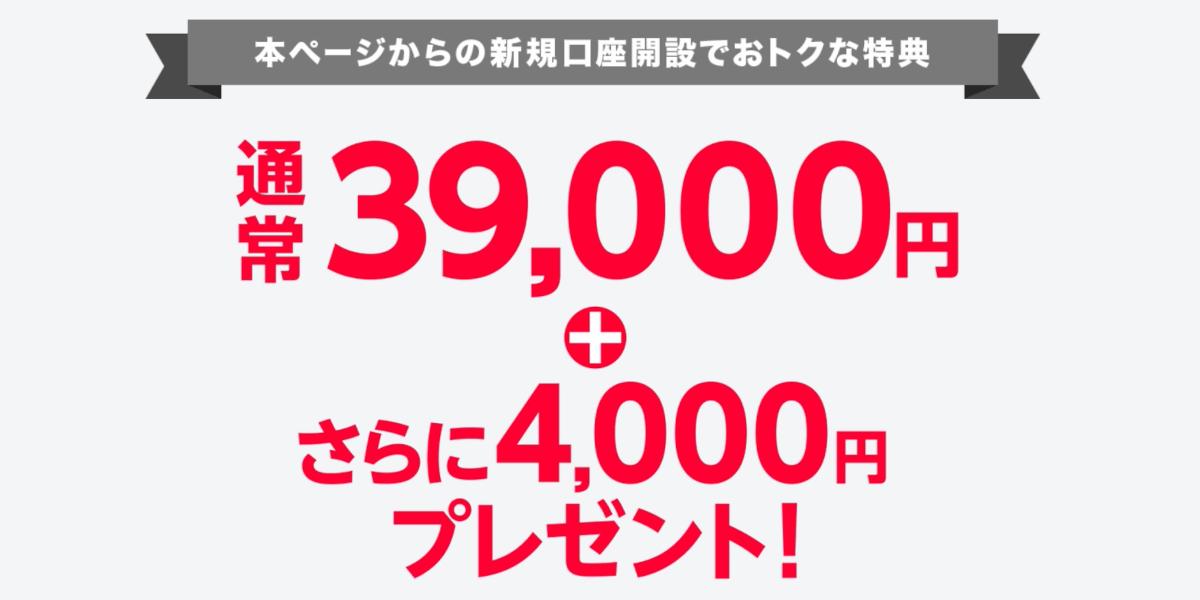 外貨ex byGMOの評判・口コミ&おすすめ評価ポイント