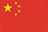 中文 (zh)